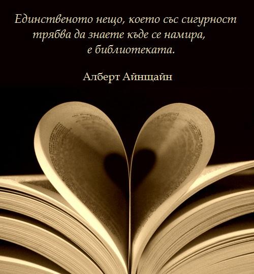 """""""Единственото нещо, което със сигурност трябва да знаете къде се намира, е библиотеката."""" – Алберт Айнщайн"""