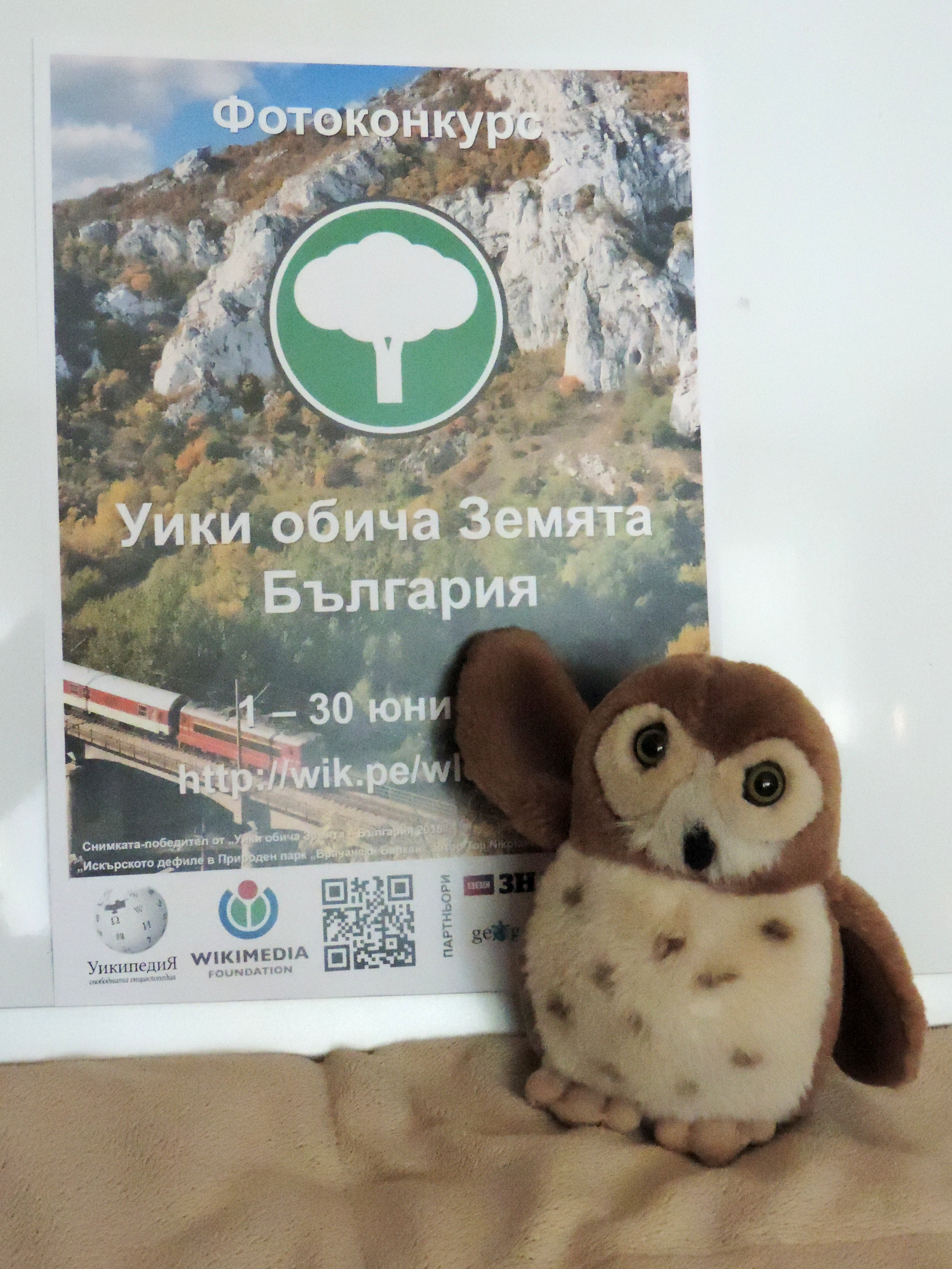 "Wozzy is pleased to get a photo in front of the ""Wiki Loves Earth 2016 Bulgaria"" poster."