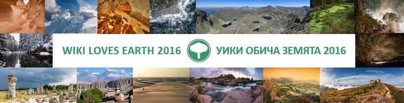 """Побитите камъни са в Топ 15 на международния кръг на """"Уики обича Земята"""""""